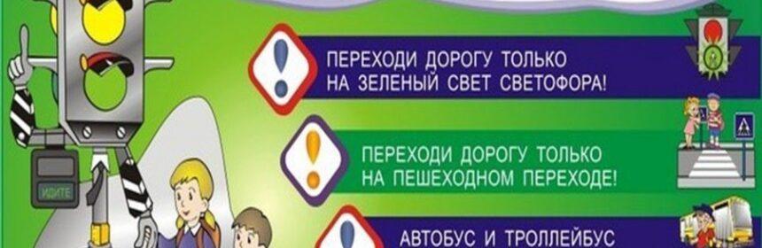 Безопасность на дорогеjpg