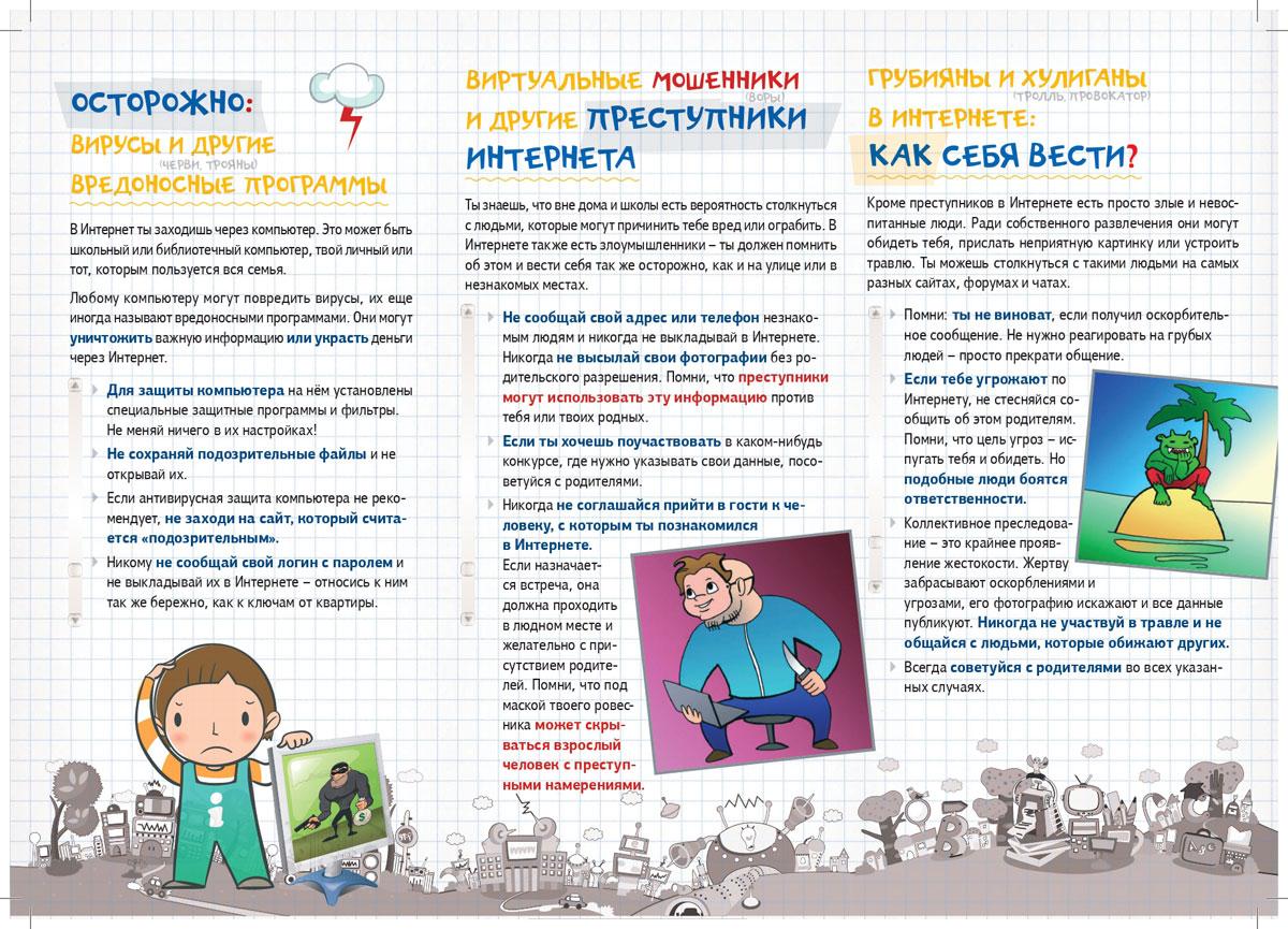 Безопасный-интернет-детям2