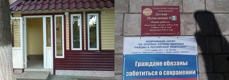 Отделение-по-ул-Ополченская