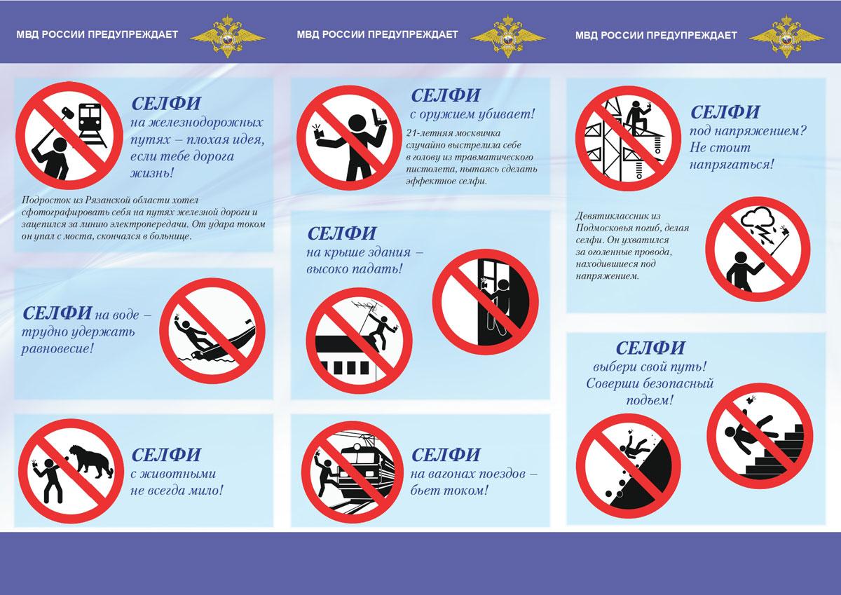 Памятка-МВД-Безопасное-селфи2