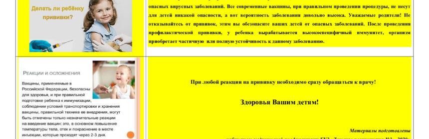 САЙТ-ВАКЦИНАЦ