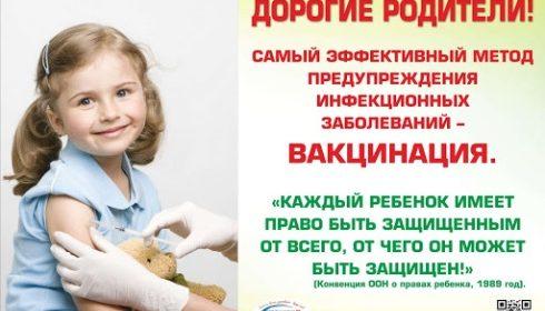 вакцинац