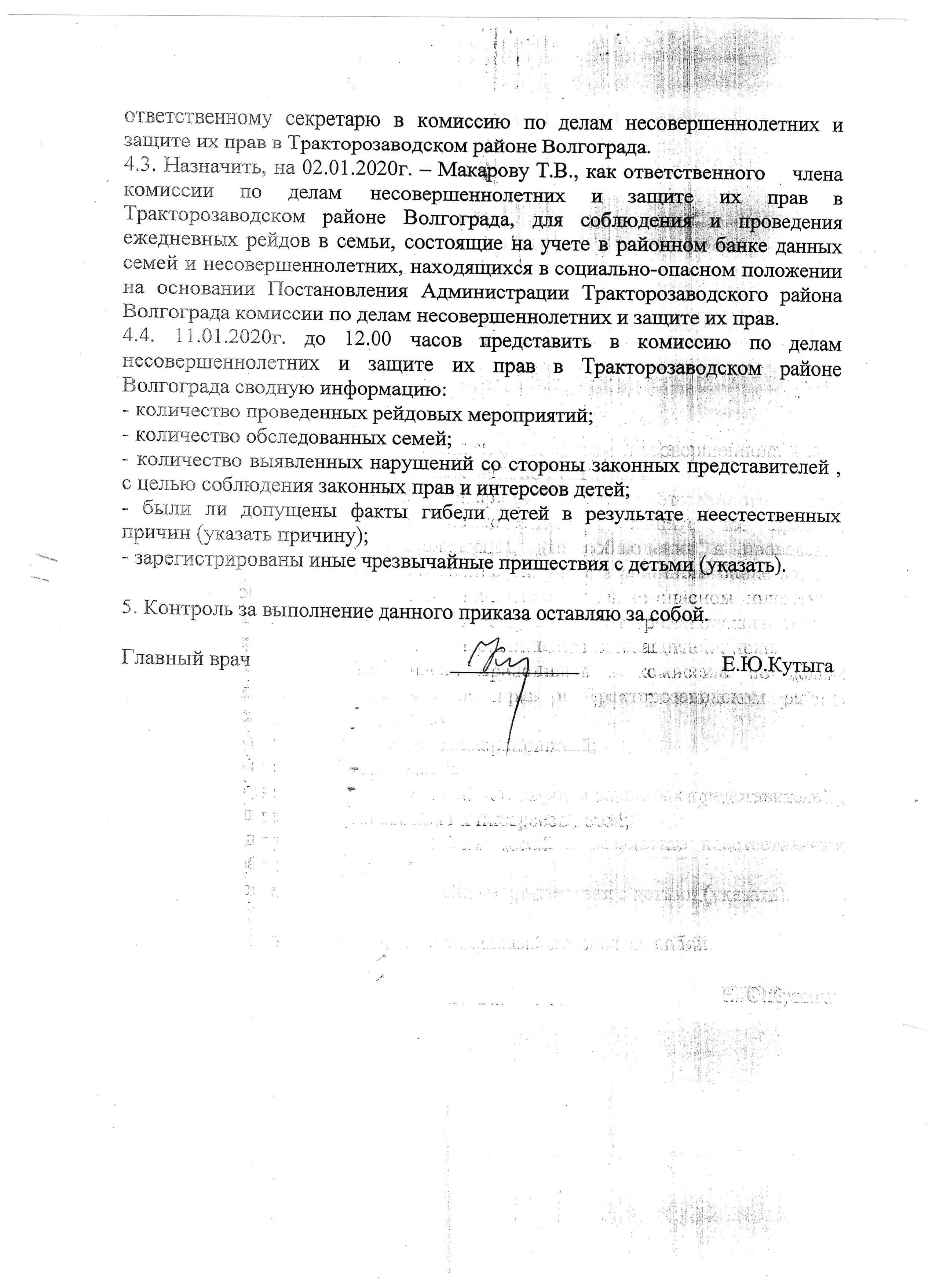 приказ № 276 от 22.12.2020 1.jpeg