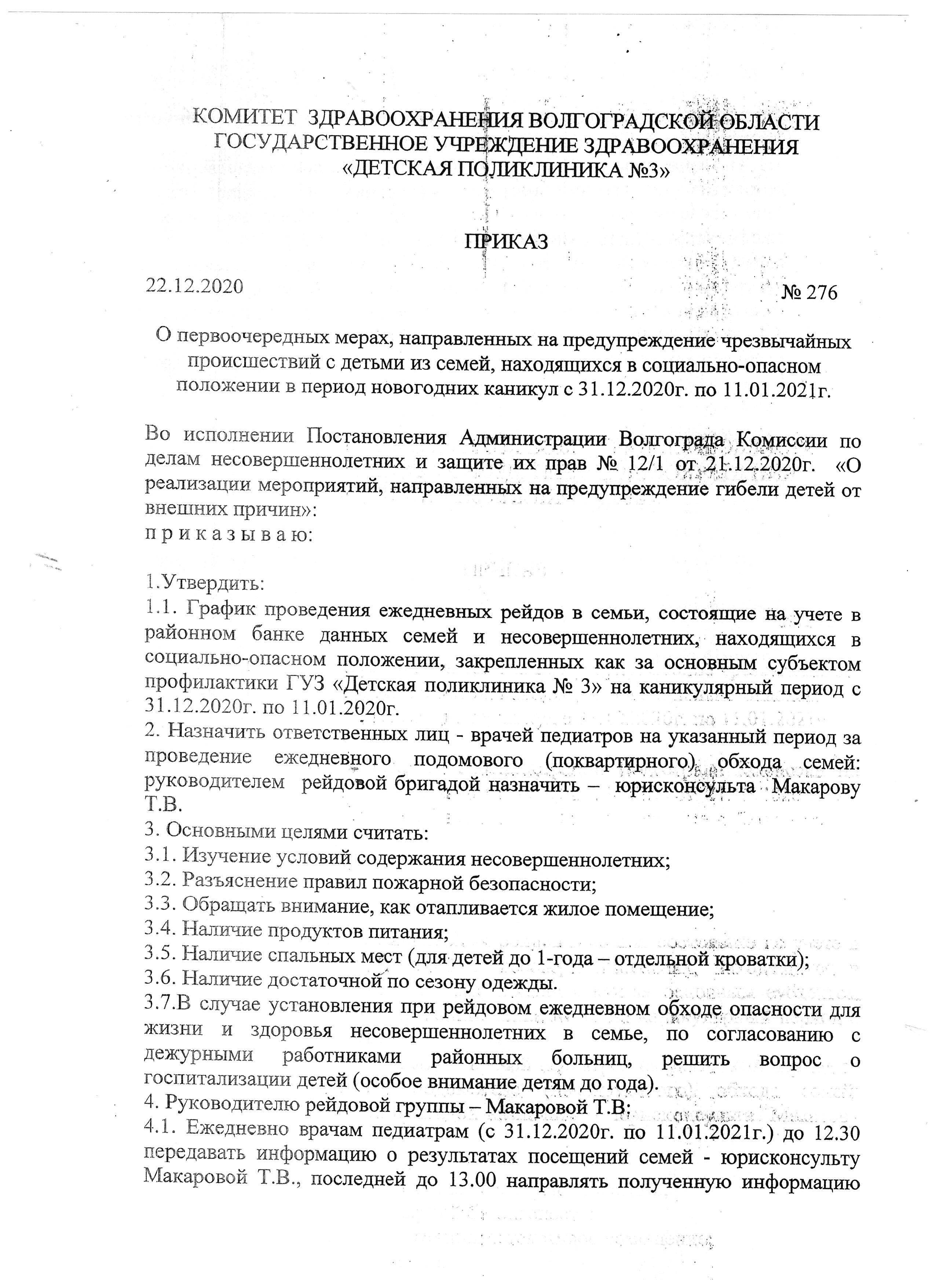 приказ № 276 от 22.12.2020
