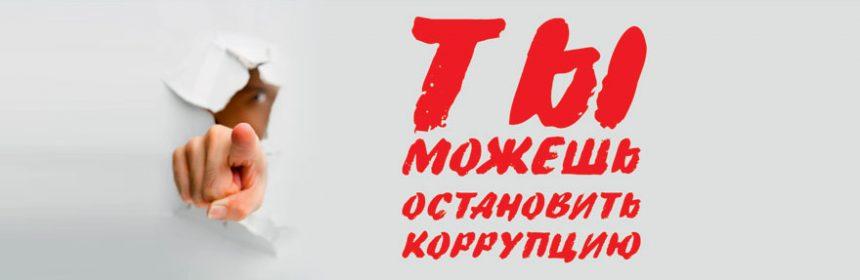 no-korruptiya