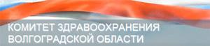 Министерство здравоохранения Волгоградской области