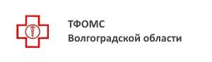 ТФОМС Волгоградской области